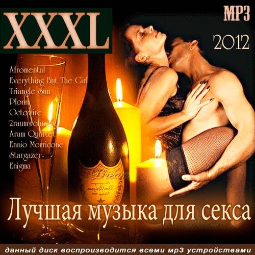 музыка для секса слушать онлайн